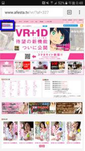 AdultFestaのサンプルを見る手順・VD動画を購入する手順6