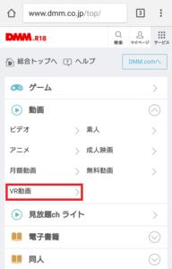 DMMでVR動画をダウンロードする(見る)手順