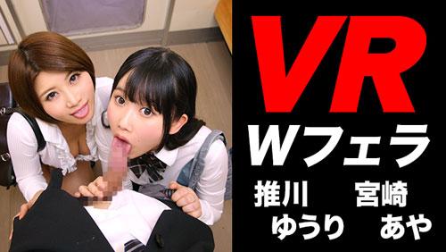 【宮崎あや】女子校生×OLでダブルVRご奉仕フェラ1