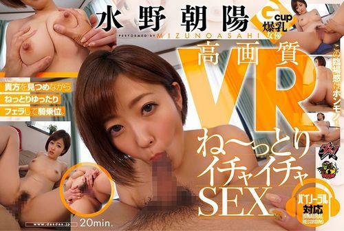 【水野朝陽】ね~っとりイチャイチャSEX1