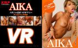 AIKAのVRエロ動画