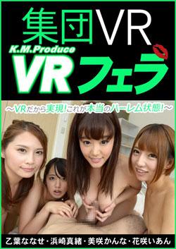 【美咲かんな】集団VRフェラ VRだから実現!これが本当のハーレム状態!1