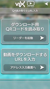 VRX Player