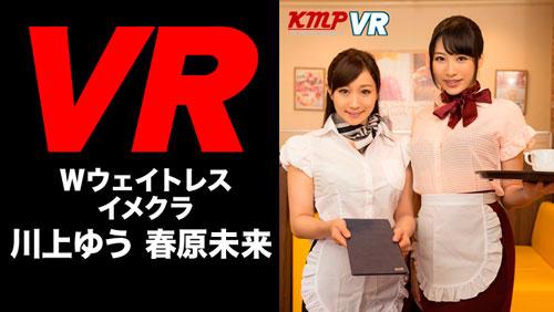 【川上ゆう】VRイメクラが新オープン!!Wウェイトレスが濃厚ご奉仕!1