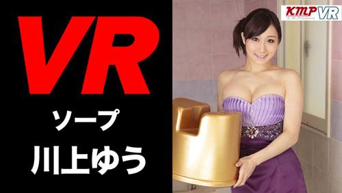 【川上ゆう】10万円の高級ソープがVRなら1,200円で体験できる!!1