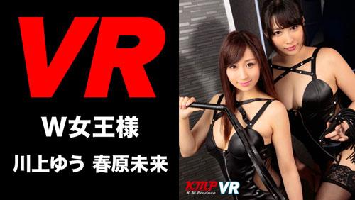 【川上ゆう】VRダブル女王様1