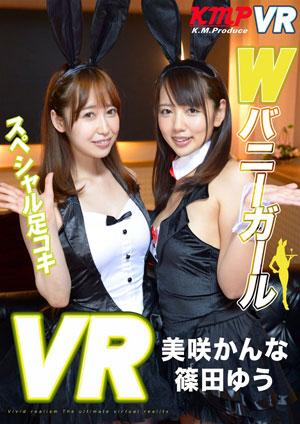 【美咲かんな】Wバニーガール スペシャル足コキ1