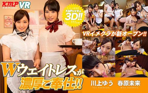 【春原未来】VRイメクラが新オープン!!Wウェイトレスが濃厚ご奉仕!1