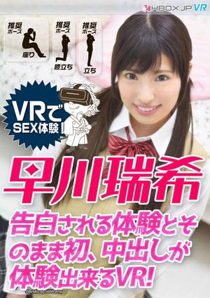 【早川瑞希】告白される体験とそのまま初H、中出しが体験出来るVR!1
