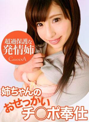 【早川瑞希】姉ちゃんのおせっかいチ○ポ奉仕1