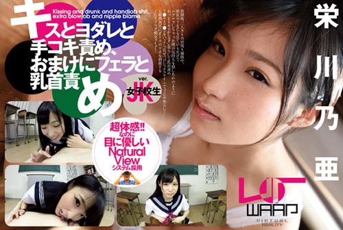 【栄川乃亜】キスとヨダレと手コキ責め、おまけにフェラと乳首責め ver女子高生1