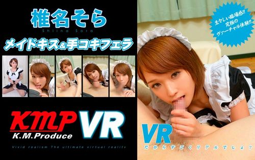 【椎名そら】VRメイドキス&手コキフェラ VRだからすごくリアルでしょ?1