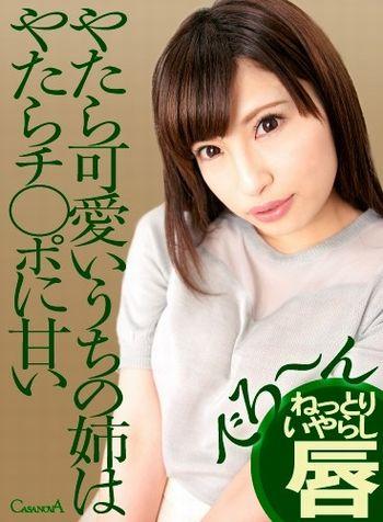 【早川瑞希】やたら可愛いうちの姉はやたらチ○ポに甘い1