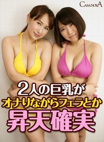 【月本愛】2人の巨乳がオナりながらフェラとか昇天確実1