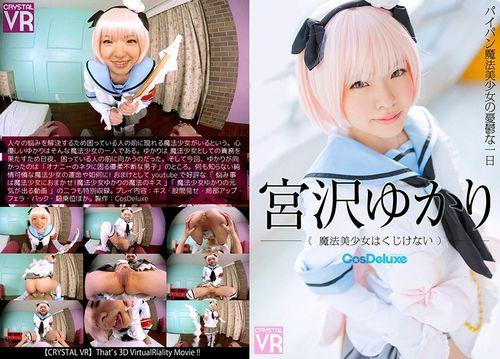 【女優名】法美少女はくじけない-パイパン魔法美少女の憂鬱な一日-1