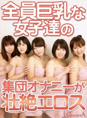 【月本愛】全員巨乳な女子達の集団オナニーが壮絶エロス1