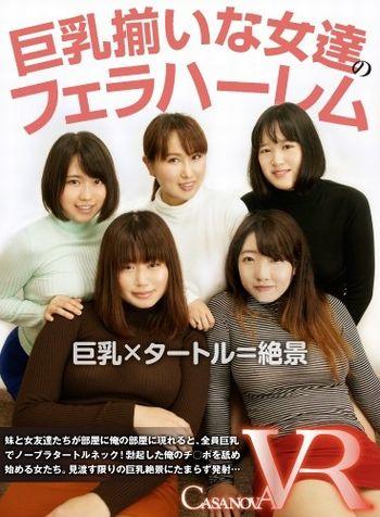 【月本愛】巨乳揃いな女達のフェラハーレム1