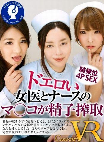 【咲羽優衣香】ドエロい女医とナースのマ○コが精子搾取1