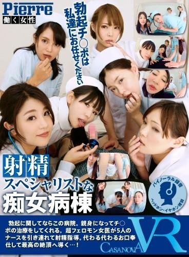【咲羽優衣香】射精スペシャリストな痴女病棟1