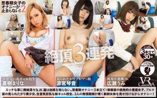 【夏樹まりな】思春期女子のオナニーが止まらない!2-1