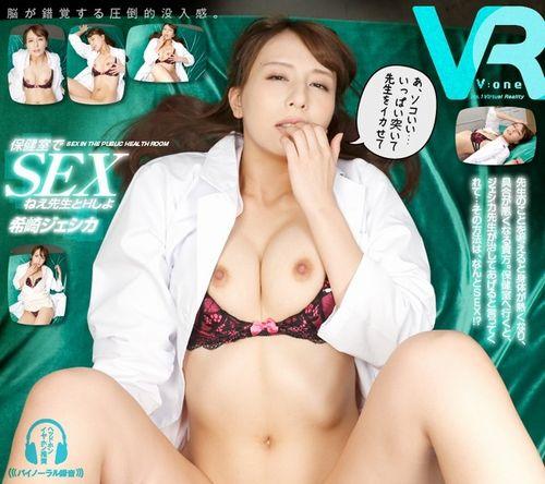 【希崎ジェシカ】保健室でSEX ねえ先生とHしよ1