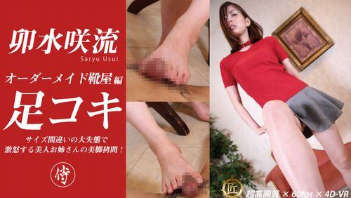 【卯水咲流】オーダーメイド靴屋編・サイズの間違いの大失態で激怒する美人お姉さんの美脚拷問!1
