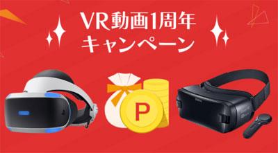 VR1周年キャンペーンのプレゼント