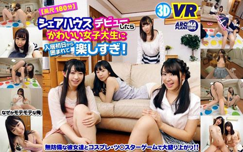 【VR】長尺180分 シェアハウスデビューしたらかわいい女子大生に入居初日から囲まれて楽しすぎ!1