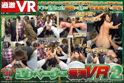 【VR】エレベーター痴漢VR2 1