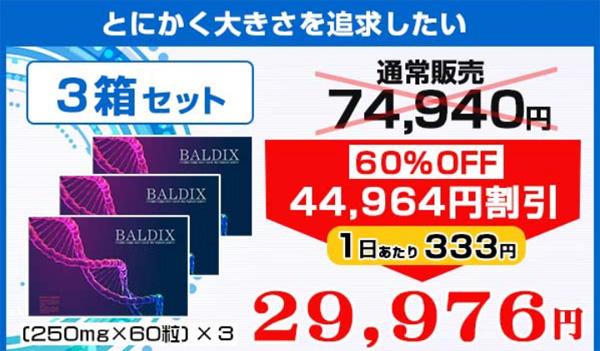 バルディックス3箱セットの価格