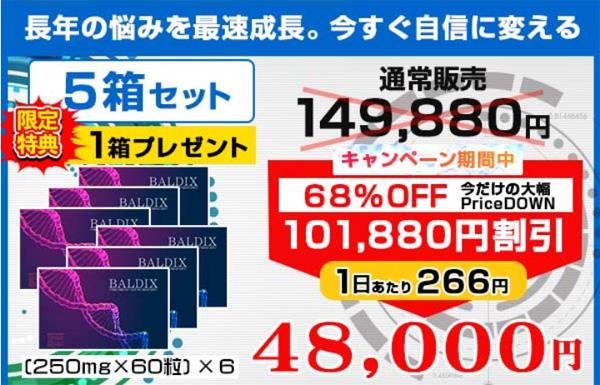 バルディックス5箱セットの価格