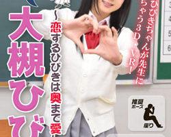 【大槻ひびき】恋するひびきは奥まで愛してる!1