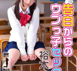 【裕木まゆ】告白からのウブっ子セックス1