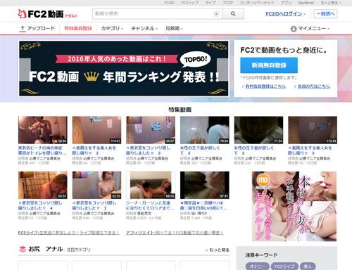 無料 動画 fc2 エロ