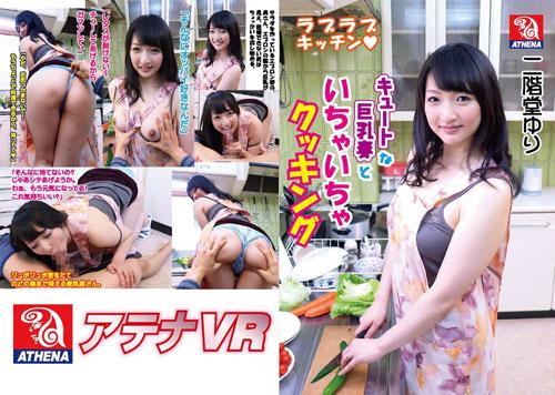 【二階堂ゆり】ラブラブキッチン キュートな巨乳妻といちゃいちゃクッキング1