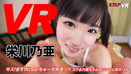 【栄川乃亜】キス!きす!KISS!ちゅ~大好きっ!!スク水・乃亜ちゃんのツンデレ尻手コキ1